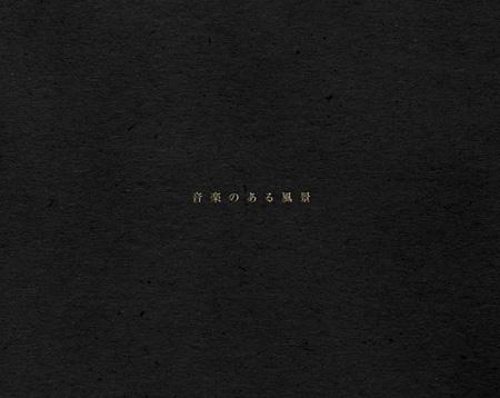 haruka nakamura『音楽のある風景』ジャケット