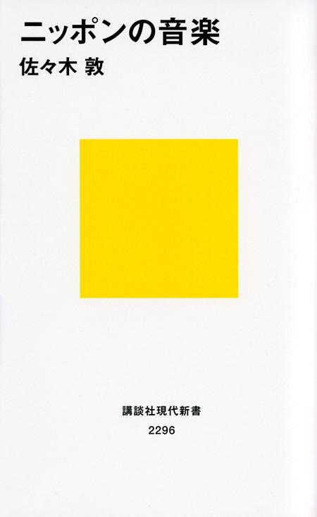 佐々木敦『ニッポンの音楽』表紙