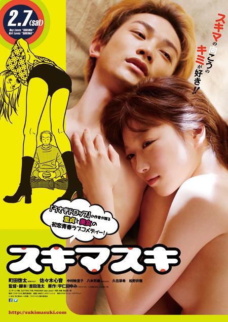 『スキマスキ』ポスタービジュアル ©2015 宇仁田ゆみ・小学館/「スキマスキ」製作委員会