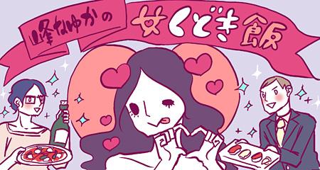『女くどき飯』原作ビジュアル ©峰なゆか/ドラマ「女くどき飯」製作委員会・MBS