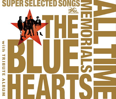 THE BLUE HEARTS『THE BLUE HEARTS 30th ANNIVERSARY ALL TIME MEMORIALS ~SUPER SELECTED SONGS~』通常盤Aジャケット