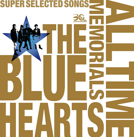 THE BLUE HEARTS『THE BLUE HEARTS 30th ANNIVERSARY ALL TIME MEMORIALS ~SUPER SELECTED SONGS~』通常盤Bジャケット