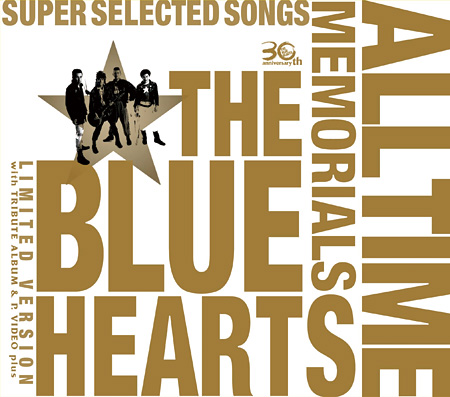 THE BLUE HEARTS『THE BLUE HEARTS 30th ANNIVERSARY ALL TIME MEMORIALS ~SUPER SELECTED SONGS~』完全限定生産盤ジャケット