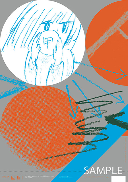 やくしまるえつこイラスト特大チケット第3弾『八九四◯算額・丙』