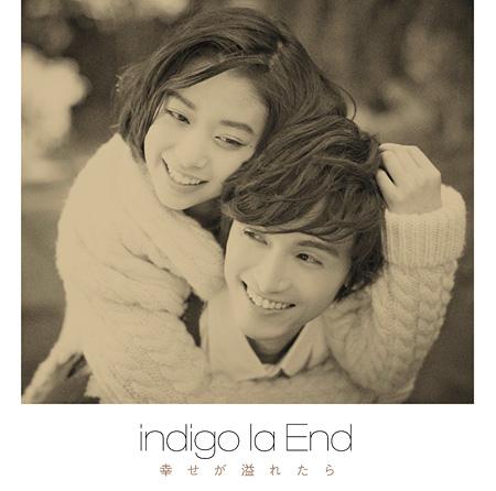indigo la End『幸せが溢れたら』ジャケット