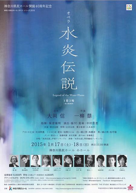 『「水炎伝説」1幕3場』ポスタービジュアル