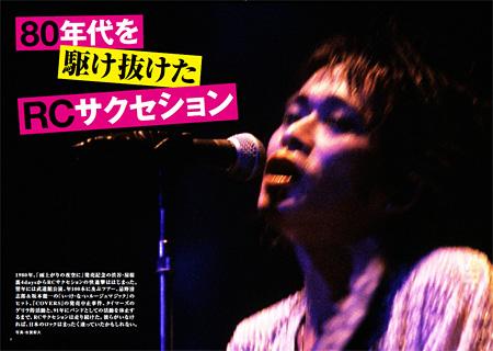 『宝島AGES No.1』より