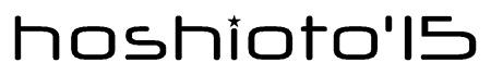 『hoshioto'15』ロゴ