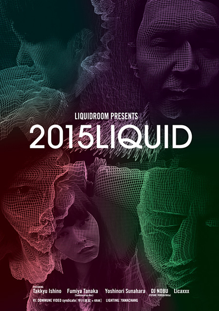 『liquidroom presents 2015LIQUID』メインビジュアル