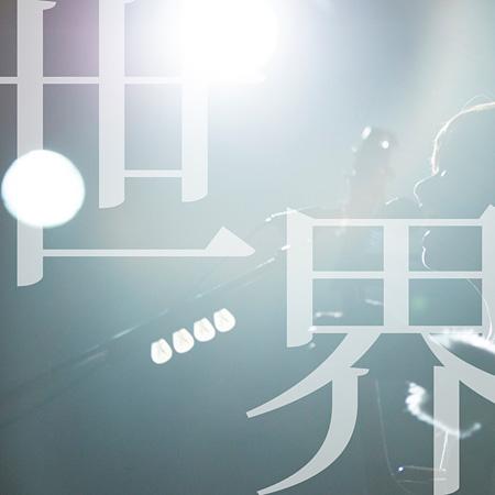 ハルカトミユキ『世界』ジャケット