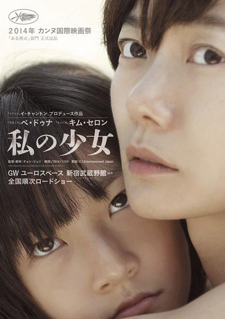 『私の少女』ポスタービジュアル ©2014 MovieCOLLAGE and PINEHOUSE FILM, ALL RIGHTS RESERVED