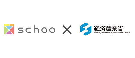 schoo×経済産業省ビジュアル