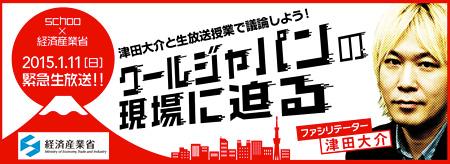 『緊急生放送―クールジャパンの現場に迫る』イメージビジュアル
