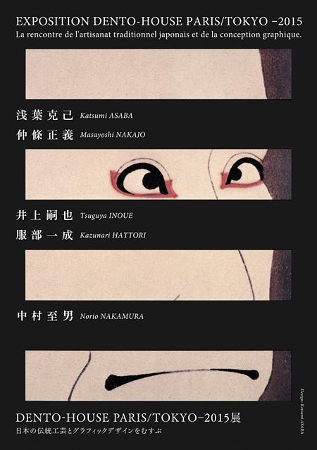 『DENTO-HOUSE TOKYO/PARIS-2015』リーフレット
