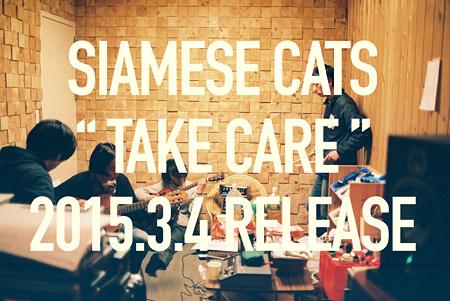シャムキャッツ『TAKE CARE』イメージビジュアル