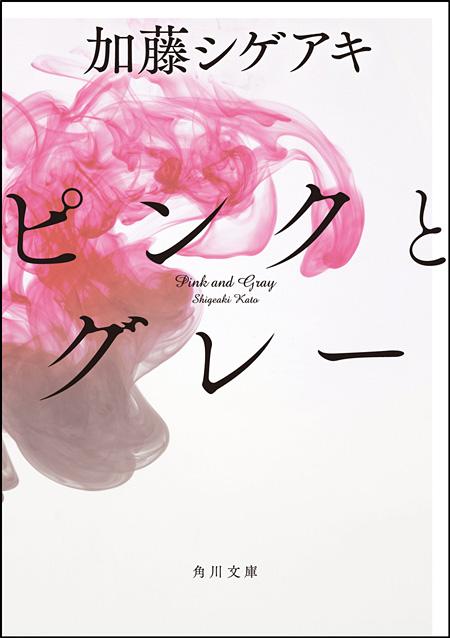 加藤シゲアキ『ピンクとグレー』文庫表紙 ©2015『ピンクとグレー』製作委員会