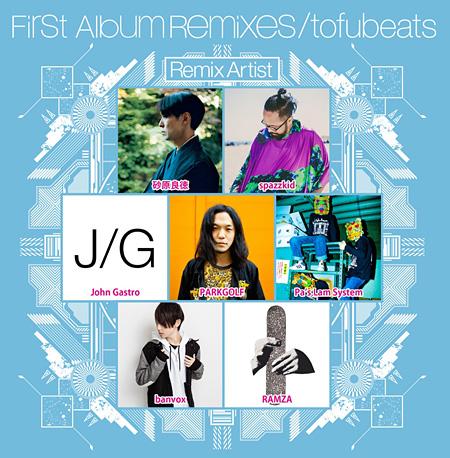 tofubeats『First Album Remixes』リミキサー