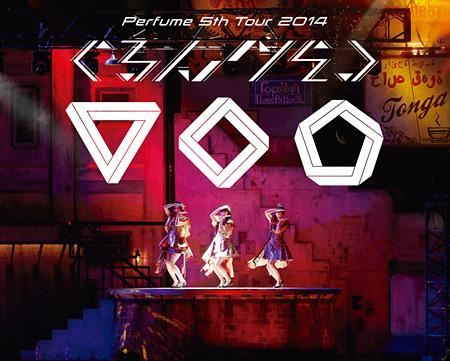 Perfume『Perfume 5th Tour 2014「ぐるんぐるん」』Blu-ray初回限定盤ジャケット
