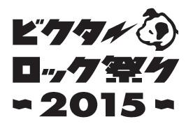 『ビクターロック祭り2015』ロゴ