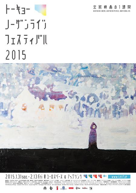 『トーキョーノーザンライツフェスティバル 2015』メインビジュアル