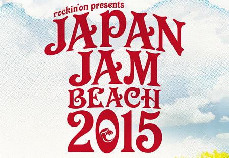 『JAPAN JAM BEACH 2015』メインビジュアル