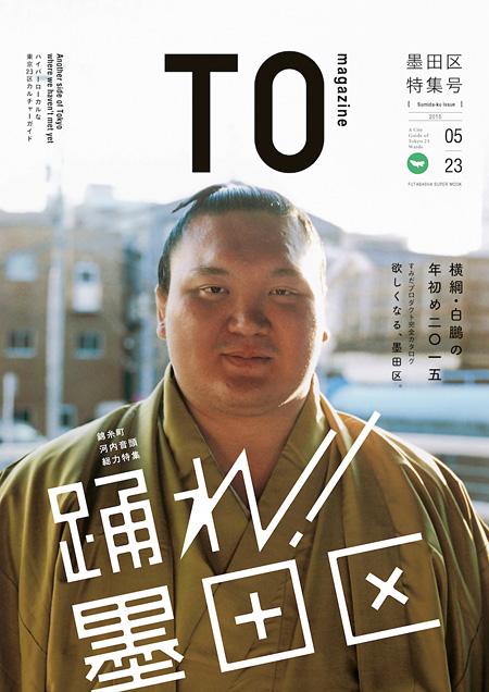 『TOmagazine 墨田区特集号』