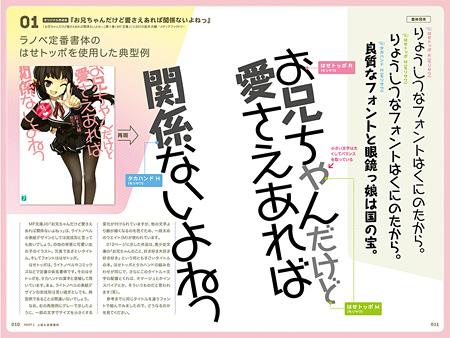 『ろごたいぷっ! マンガ・アニメ・ラノベのロゴを徹底研究する本』より