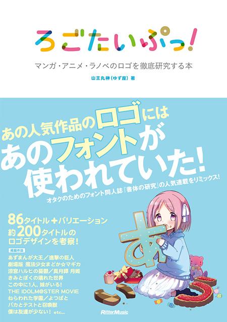 『ろごたいぷっ! マンガ・アニメ・ラノベのロゴを徹底研究する本』表紙