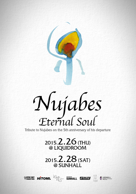 『Nujabes Eternal Soul』メインビジュアル