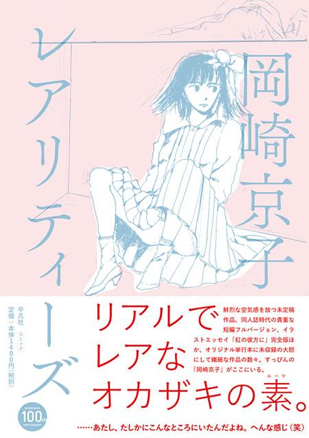 岡崎京子『レアリティーズ』表紙