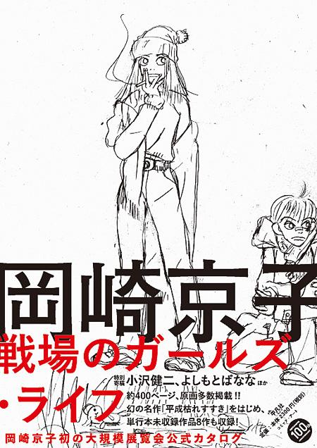 岡崎京子『岡崎京子 戦場のガールズ・ライフ』表紙