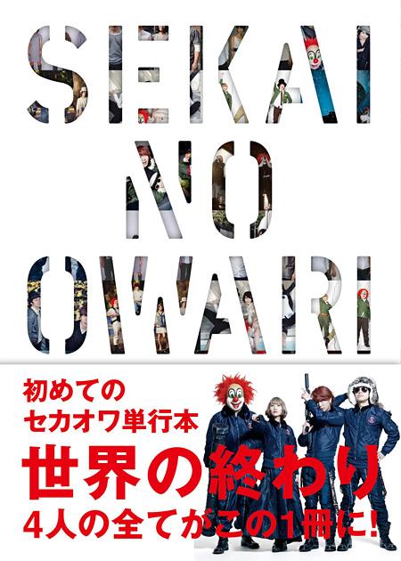 SEKAI NO OWARI『世界の終わり』表紙