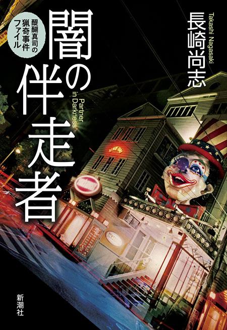 長崎尚志『闇の伴走者 ―醍醐真司の猟奇事件ファイル―』表紙
