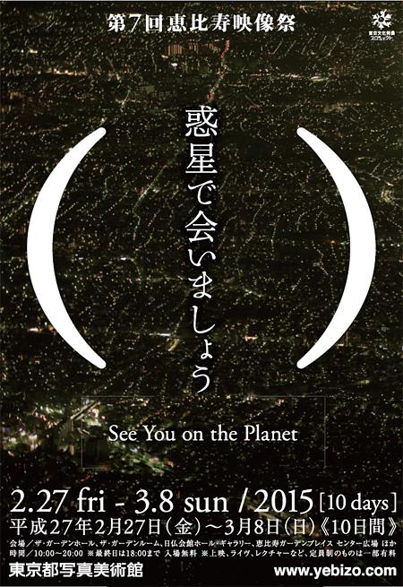 『第7回恵比寿映像祭 惑星で会いましょう』フライヤービジュアル