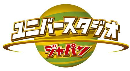 『月刊ウォンブ!プレゼンツ「ユニバーススタジオジャパン」』ロゴ