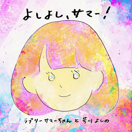 ラブリーサマーちゃんと芳川よしの『よしよし、サマー!』ジャケット