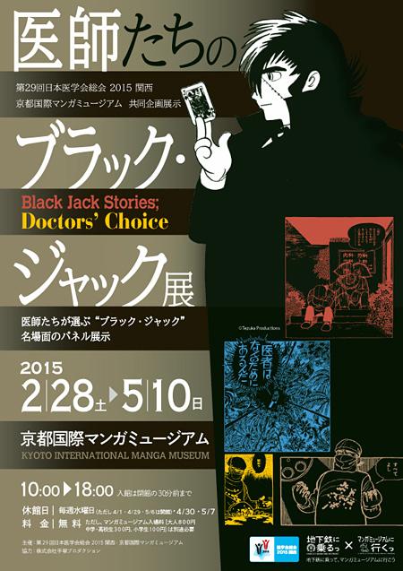 『医師たちのブラック・ジャック展』チラシ ©Tezuka Productions