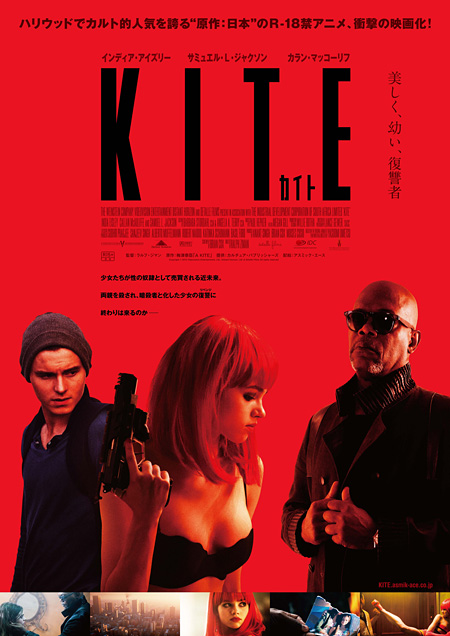 『カイト/KITE』 ©2013 Videovision Entertainment, Ltd., Distant Horizon, Ltd. & Detalle Films All rights reserved