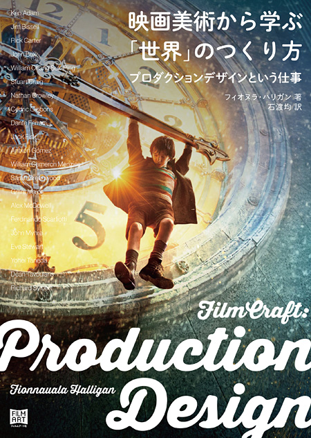 『映画美術から学ぶ「世界」のつくり方』表紙
