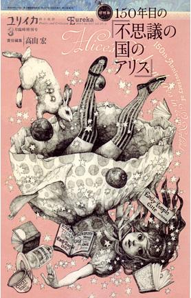 『ユリイカ 2015年3月臨時増刊号「150年目の『不思議の国のアリス』」』表紙