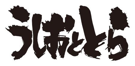 『うしおととら』ロゴ ©藤田和日郎・小学館/うしおととら製作委員会