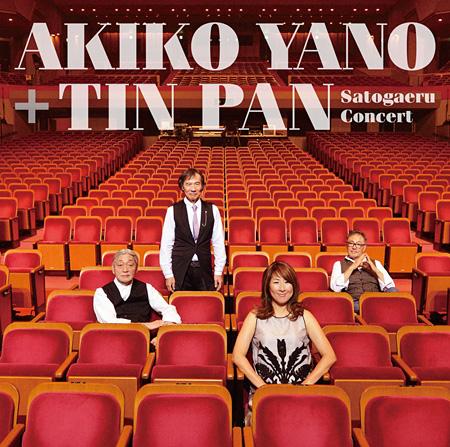 矢野顕子+TIN PAN(細野晴臣/林立夫/鈴木茂) 『さとがえるコンサート』通常盤ジャケット