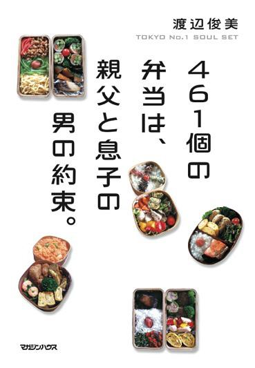 渡辺俊美『461個の弁当は、親父と息子の男の約束』表紙