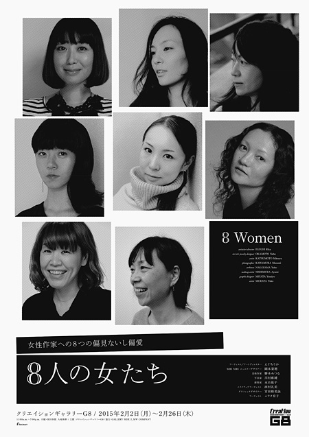 『8人の女たち』メインビジュアル