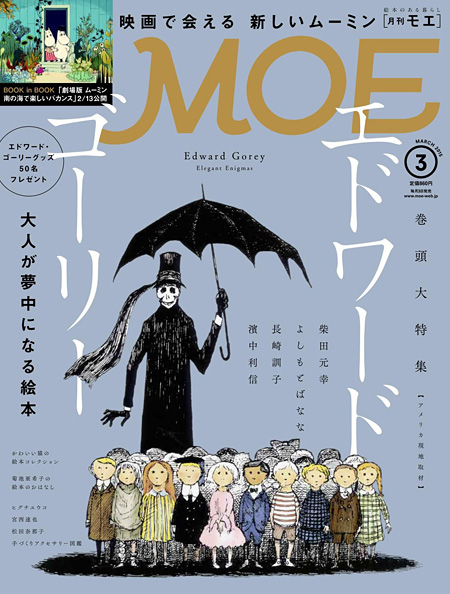 『月刊MOE 2015年3月号』表紙 Edward Gorey llustration from The Gashlycrumb Tinies, 1963©The Edward Gorey Charitable Trust. All rights reserved.、©2014 Handle Productions Oy & Pictak Cie ©Moomin Characters TM  All Rights Reserved