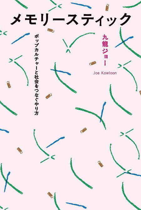 九龍ジョー『メモリースティック ポップカルチャーと社会をつなぐやり方』表紙