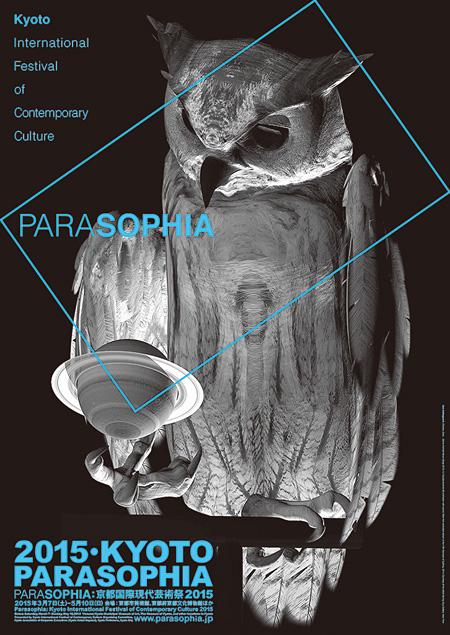 『PARASOPHIA: 京都国際現代芸術祭2015』ポスタービジュアル