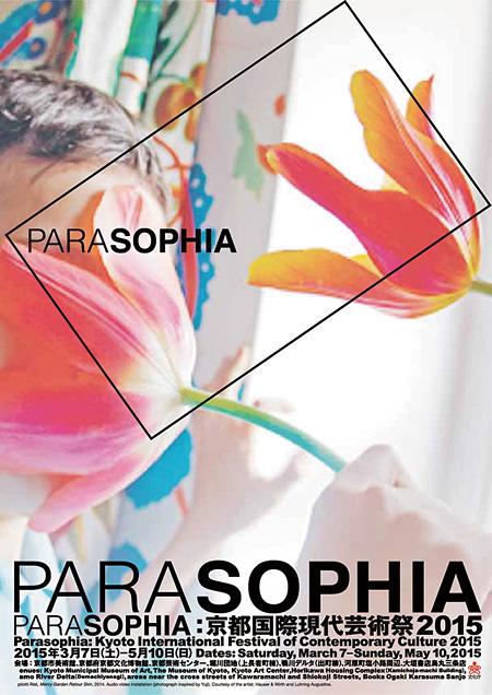 『PARASOPHIA: 京都国際現代芸術祭2015』チラシビジュアル