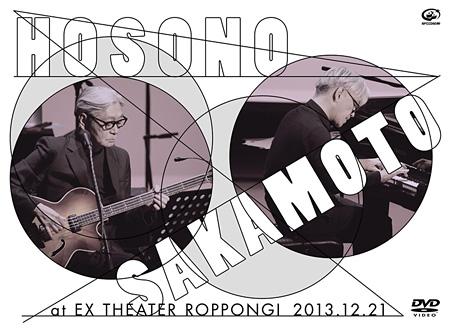 『細野晴臣×坂本龍一 at EX THEATER ROPPONGI 2013.12.21』DVDジャケット