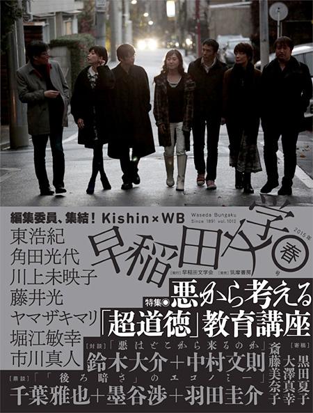 『早稲田文学2015年春号』表紙